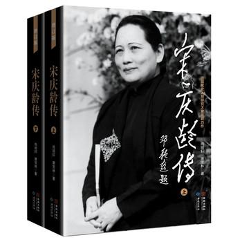 宋庆龄传(上下册·精装)
