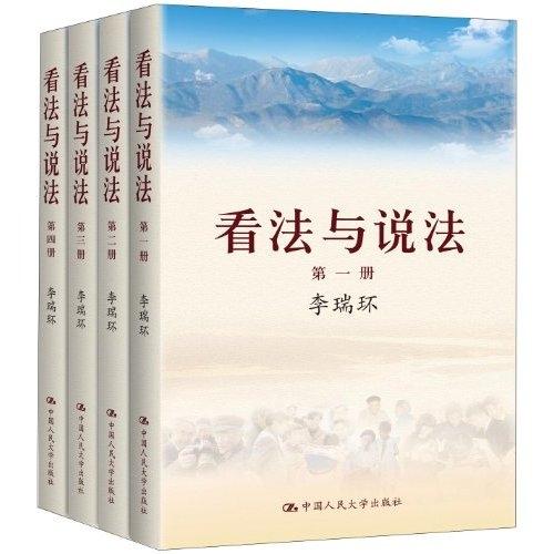 看法与说法(全4册 精装)