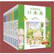 台湾童话列车(全9册)