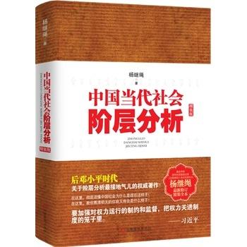 中国当代社会阶层分析(精装)