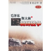 毛泽东、斯大林与朝鲜战争(珍藏本)(精装)
