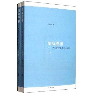 靖海澄疆:中国近代海军史事新诠(上下册)