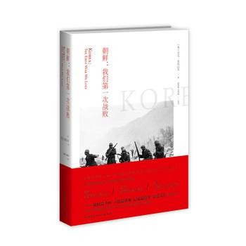 朝鲜:我们第一次战败 [精装]