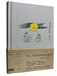 小艾,爸爸特别特别地想你(1969~1972)(精装)