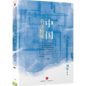 中国有多特殊(精装)(思享家第三辑)