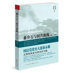 蒋介石与国共和战:1945~1949