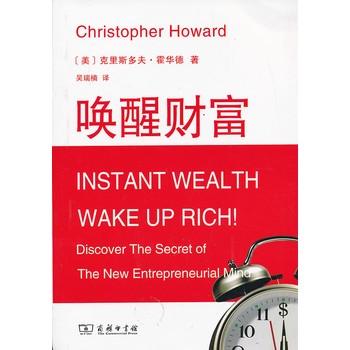 唤醒财富:揭秘新企业家思维