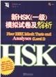 新HSK(一级)模拟试卷及解析