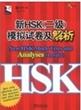 新HSK(二级)模拟试卷及解析