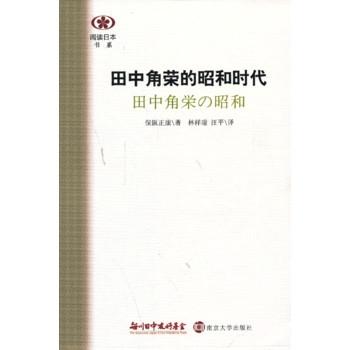 阅读日本书系/田中角荣的昭和时代
