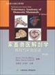 家畜兽医解剖学教程与彩色图谱(第3版)(精)