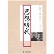 思想时代:陈寅恪、胡适及其他