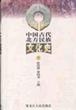 中国古代北方民族文化史(上下)