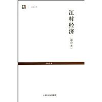 江村经济(修订本)