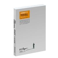 走进费曼丛书•费曼讲演录:一个平民科学家的思想