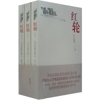 红轮(第一卷)(全三册)