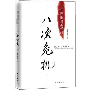 八次危机:中国的真实经验1949-2009