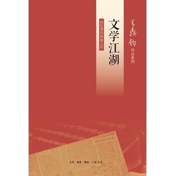 王鼎钧回忆录四部曲之4:文学江湖
