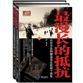 最漫长的抵抗:从日方史料解读东北抗战十四年(上下册)