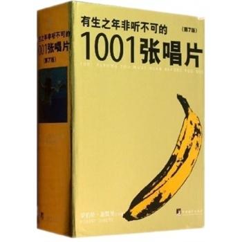 图文馆:有生之年非听不可的1001张唱片