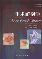 手术解剖学(中文翻译版)(原书第3版)