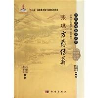 """张琪方药传薪/""""十二五""""国家重点图书出版规划项目•张琪临床医学丛书"""