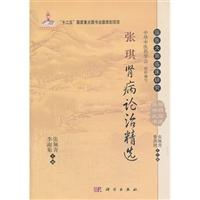 """""""十二五""""国家重点图书出版规划项目•张琪临床医学丛书:张琪肾病诊治精选"""