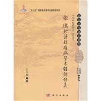 """""""十二五""""国家重点图书出版规划项目•张琪临床医学丛书:张琪诊治疑难病学术经验传真"""