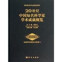 20世纪中国知名科学家学术成就概览•能源与矿业工程卷:动力和电气科学技术与工程分册(1)