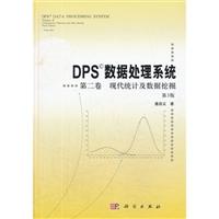 DPS数据处理系统(第2卷):现代统计及数据挖掘(第3版)