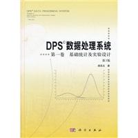 DPS数据处理系统(第1卷):基础统计及实验设计(第3版)