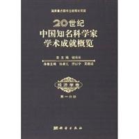 20世纪中国知名科学家学术成就概览(经济学卷)(第1分册)