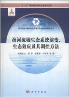 """海河流域生态系统演变、生态效应及其调控方法/""""十二五""""国家重点图书出版规划项目"""
