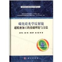 维纳制造的基础研究学生著作丛书:碳化硅光学反射镜超精密加工的基础理论与方法