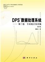 专业统计及其他-DPS数据处理系统-第三卷-第3版
