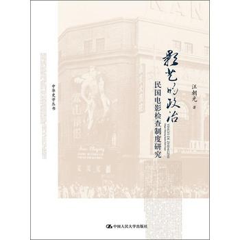 影艺的政治:民国电影检查制度研究
