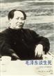 毛泽东谈生死