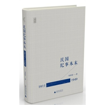 新民说:民国纪事本末(1911—1949)