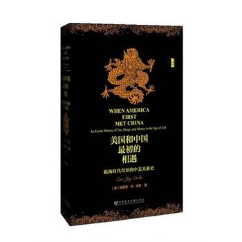 美国和中国最初的相遇:航海时代奇异的中美关系史(精装)