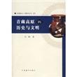 青藏高原的历史与文明