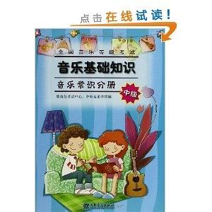 全国音乐等级考试音乐基础知识:音乐常识分册(中级)(附MP3光盘1张)