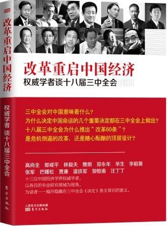 改革重启中国经济:权威学者谈十八届三中全会