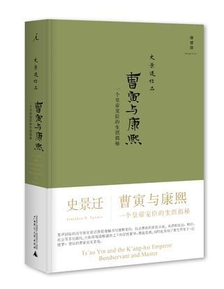 曹寅与康熙:一个皇帝宠臣的生涯揭秘(精装)