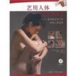 艺用人体造型图集5---在明暗光线下的女性人体造型(附碟片)