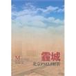 霾城 北京PM2.5解析