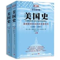 美国史(上下册)(彩色插图第10版)