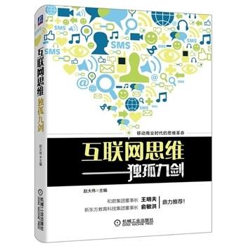 互联网思维独孤九剑:移动商业时代的思维革命