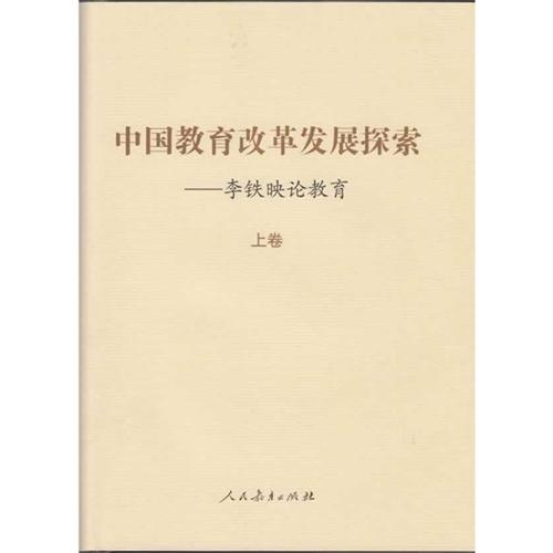 中国教育改革发展探索:李铁映论教育(全2册)