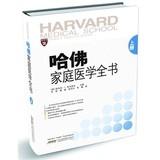 哈佛家庭医学全书·上册(精装)
