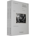 商务印书馆海外汉学书系:中国文化西传欧洲史(全2册)